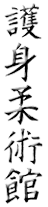 Goshin Ju Jitsu Website Kanji - Right Side